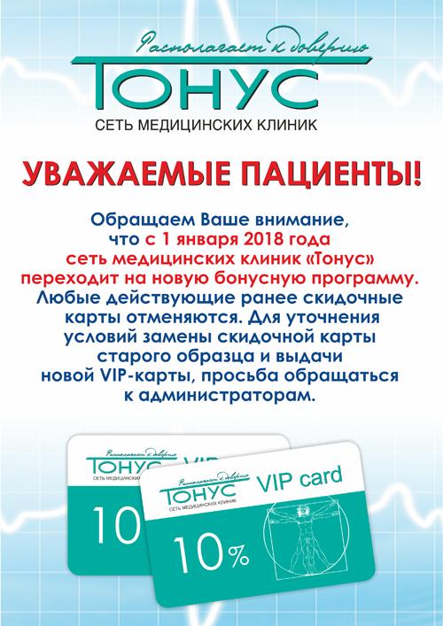 ВНИМАНИЕ! В сети медицинских клиник «Тонус» введена новая бонусная программа!