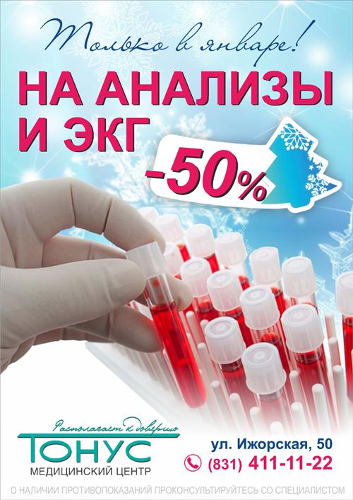 Парад новогодних скидок! Только в январе в медицинском центре «Тонус» на ул. Ижорская действует БЕСПРЕЦЕДЕНТНАЯ скидка 50% на ЭКГ и анализы.
