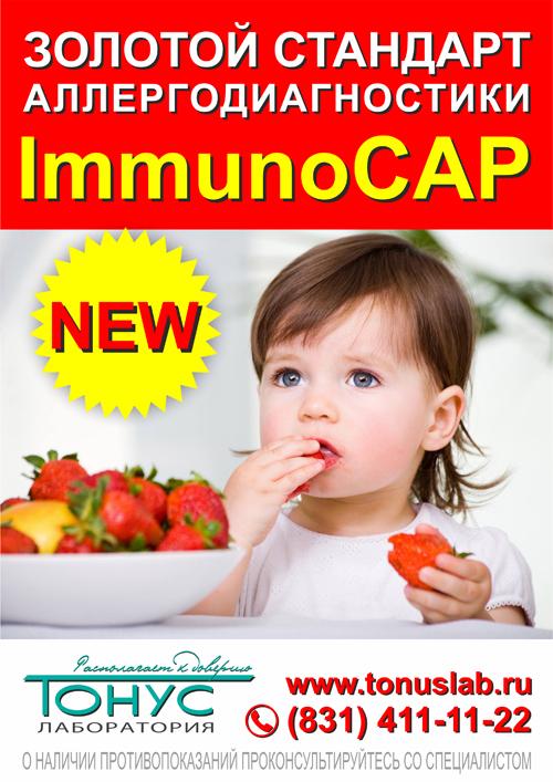 тест ImmunoCAP – «Золотой стандарт» диагностики аллергических реакций